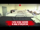 Кровать антидиверсия и кухня в камере как живут арестанты в женском СИЗО