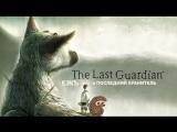 ЕЖЪ и ПОСЛЕДНИЙ ХРАНИТЕЛЬ |6| The Last Guardian