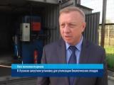 ГТРК ЛНР.В Луганске запустили установку для утилизации биологических отходов. 23 августа 2017.