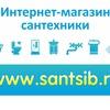 Дизайн и ремонт: Сантехника Сибири