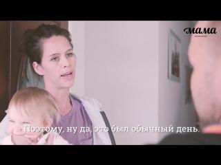Обычный день: взгляд мамы и ребенка