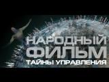 Народный фильм -Тайны управления человечеством или разделяй и властвуй !