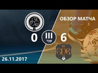 SDR - ASATA (6-0) III тур ВЛ ВШЭ по мини-футболу 2017