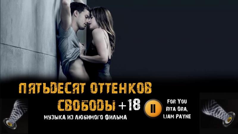 18 МУЗЫКА фильм ПЯТЬДЕСЯТ ОТТЕНКОВ СВОБОДЫ 2018