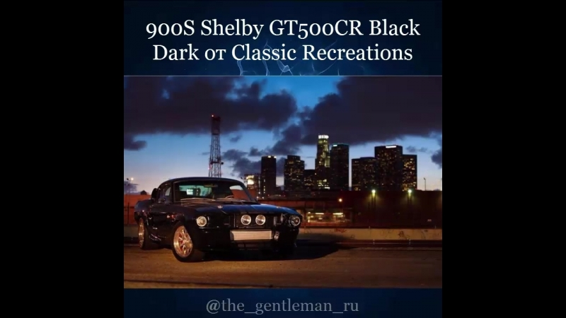 900S Shelby GT500CR Black Dark от Classic Recreations