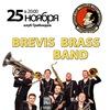 Brevis Brass Band | 25 ноября | Грибоедов СПб