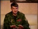 Сулим Ямадаев ком. батальона ВОСТОК. После этого интервью его убили