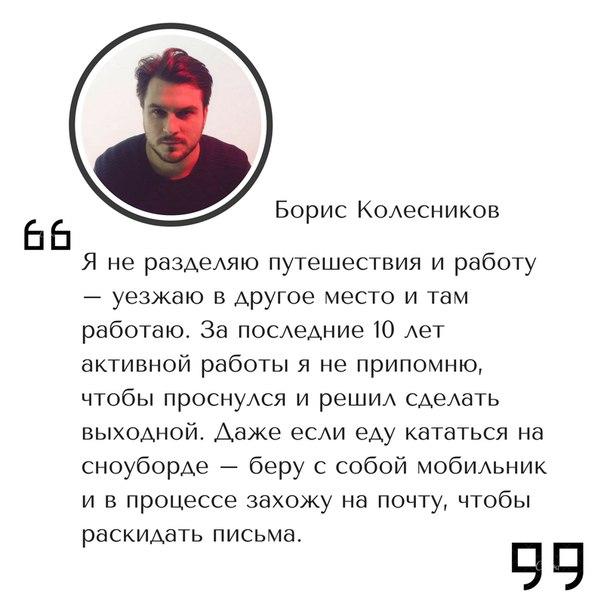 Читайте интервью с предпринимателем [id1588061 Борисом Колесниковым] у