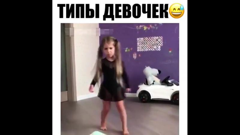Типы девочек)) ~Умная Мама~