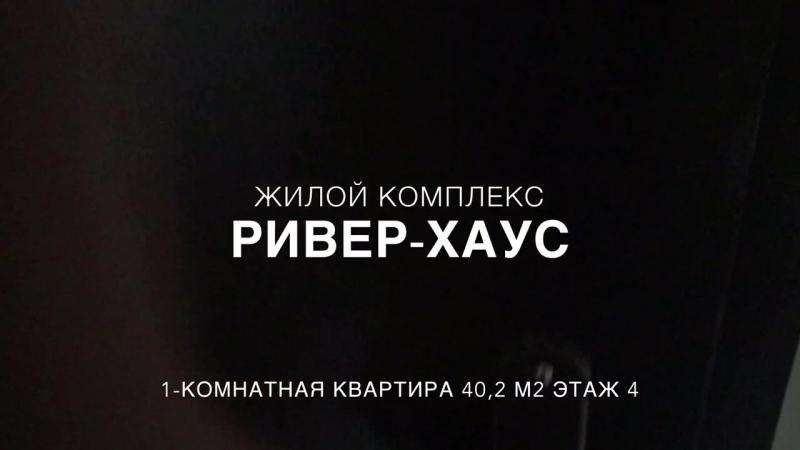 Виртуальный тур по 1-к 40 м2 в ЖК Ривер-Хаус