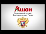 АШАН - официальный партнер Федерации хоккея России на кубке Первого канала