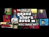 Стрим Grand Theft Auto III | Подписка? Колокольчик? | Назад в GTA III | Ретроспектива #2