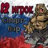 "Спорт-бар ""12й Игрок"" Брянск"