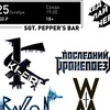 ХЕДЛАЙНЕР @Sgt.Pepper's Bar | 25.10