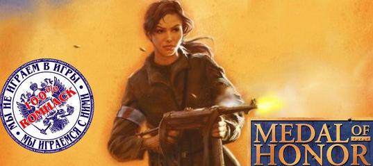 Medal of honor: underground » pscd. Ru приставочные игры.