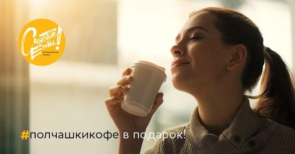 Полчашки кофе в подарок! Специальное предложение для студентов и учащи