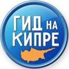 Экскурсии по Кипру. Гид на Кипре