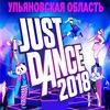 «JUST DANCE - 2018» Ульяновская область