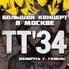 """2 февраля. ТТ'34 Клуб """"Лес"""""""