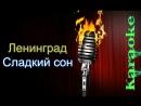 Ленинград - Сладкий сон караоке