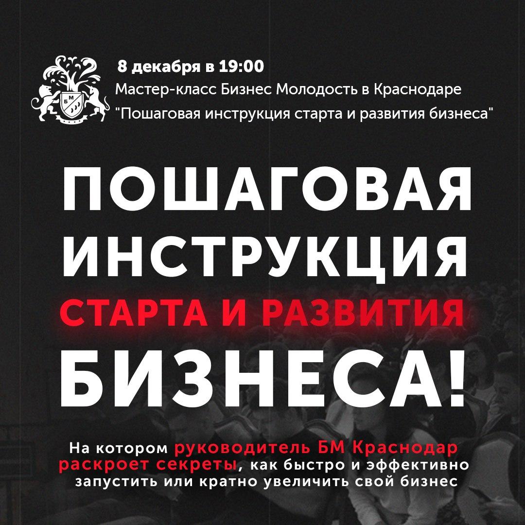 Афиша Краснодар Пошаговая инструкция старта и развития бизнеса