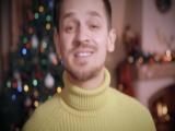 Миша Марвин - Новый Год вкуснее с LAYs