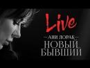 Ани Лорак - Новый бывший LIVE Премьера 2018