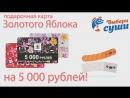 Дарим карту Золотого Яблока на 5 000 рублей, Опять и Опять!