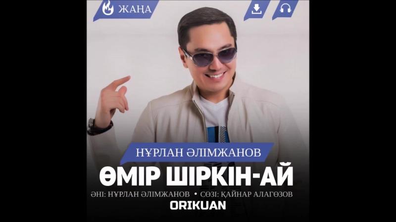 Нұрлан Әлімжанов - Өмір шіркін-ай 2018