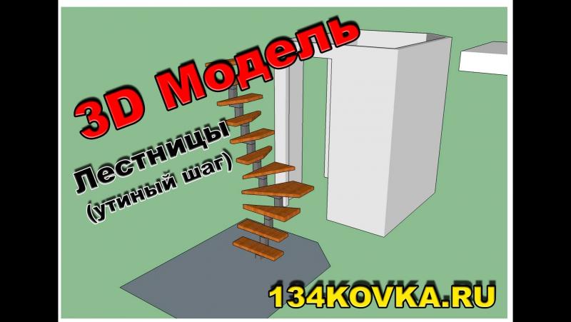 3D Модель Лестницы (Гусиный шаг)