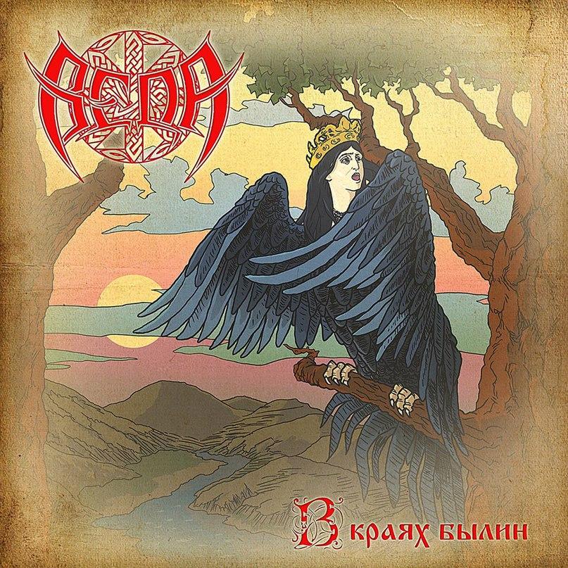 Новый альбом группы ВЕДА - В краях былин (2017)