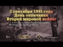 2 сентября 1945 года. День окончания Второй мировой войны.