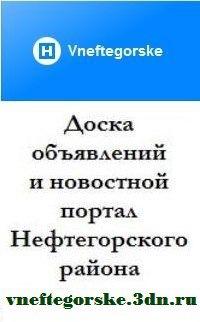 Доска объявлений в нефтегорске работа продам квартиру в московской области частные объявления
