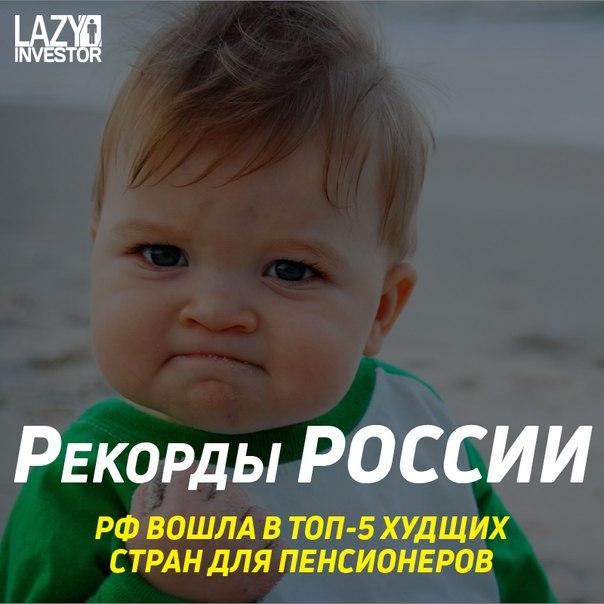Россия вошла в топ-5 худших в мире стран для жизни людей пенсионного в