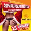 АФРИКАНСКАЯ ПОПА | GIRLS ONLY | 18+