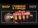 Central StandUp в Dizzy баре