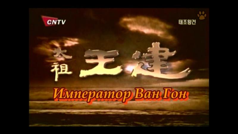 [Тигрята на подсолнухе] - 1/200 - Император Ван Гон / Emperor Wang Gun (2000-2002, Южная Корея)