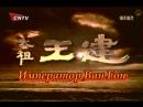 Тигрята на подсолнухе 1 200 Император Ван Гон Emperor Wang Gun 2000 2002 Южная Корея