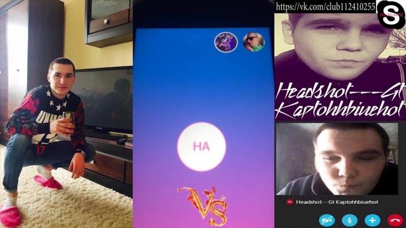Skype Trolling Battle 17-тый vs HeadshotGt Kaptohhbiuehot — Часть 7 (Челлендж) 🔥 24 часа 🔥