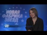 Дневник Новой Фабрики Звезд. Выпуск от 9 октября 2017