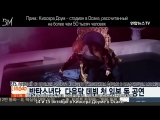 [RUS SUB][04.09.17] BTS, First Dome Concert in Japan Since Debut Next Month @ Yonhap News TV