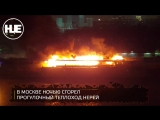 В Москве ночью сгорел прогулочный теплоход