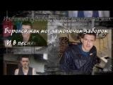 Аркадий Кобяков  -  Ах, если бы знать.......( Клип в память)
