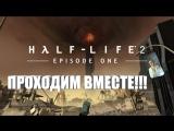 ⭐?  HALF-LIFE 2 ЭПИЗОД 1!! ПРОХОДИМ ВМЕСТЕ!! #4  ?⭐