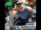 Космический полет на пылесосе   ROMB