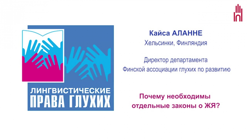 Конференция «Лингвистические права глухих». Слово — иностранным гостям