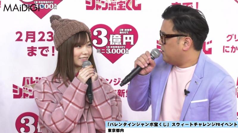 Shimazaki Haruka - Valentine Jumbo Lottery [2]