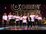 Comedy Woman - Вы ждали — они сделали!