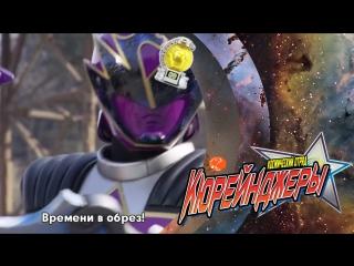 [dragonfox] Uchu Sentai Kyuranger - 09 (RUSUB)