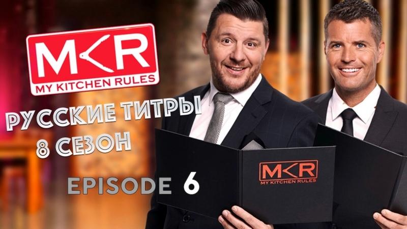 MKR2017 S08E06 RUS sub